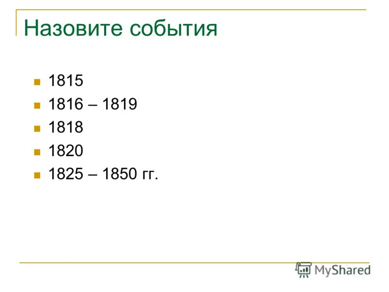Назовите события 1815 1816 – 1819 1818 1820 1825 – 1850 гг.