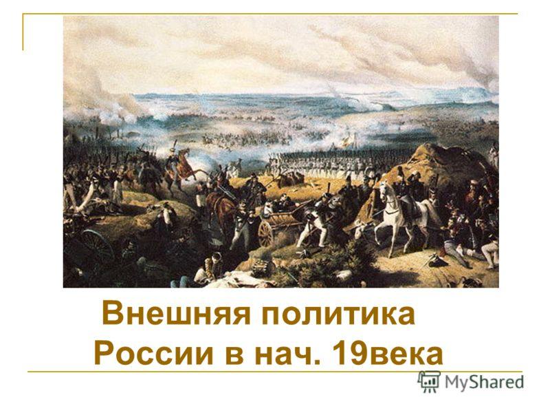 Внешняя политика России в нач. 19века