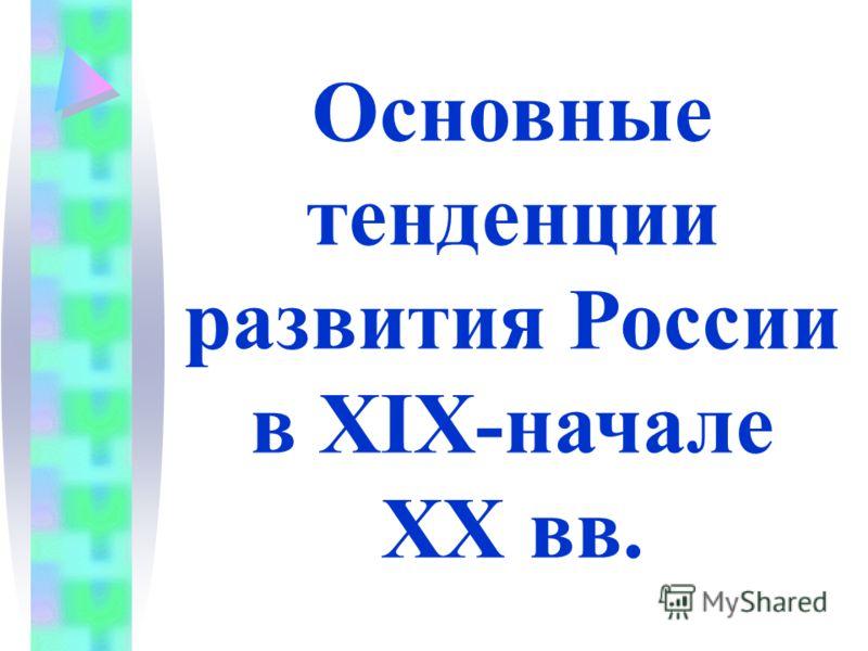 Основные тенденции развития России в XIX-начале XX вв.