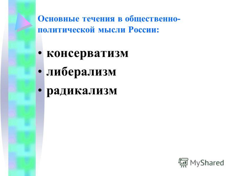 Основные течения в общественно- политической мысли России: консерватизм либерализм радикализм