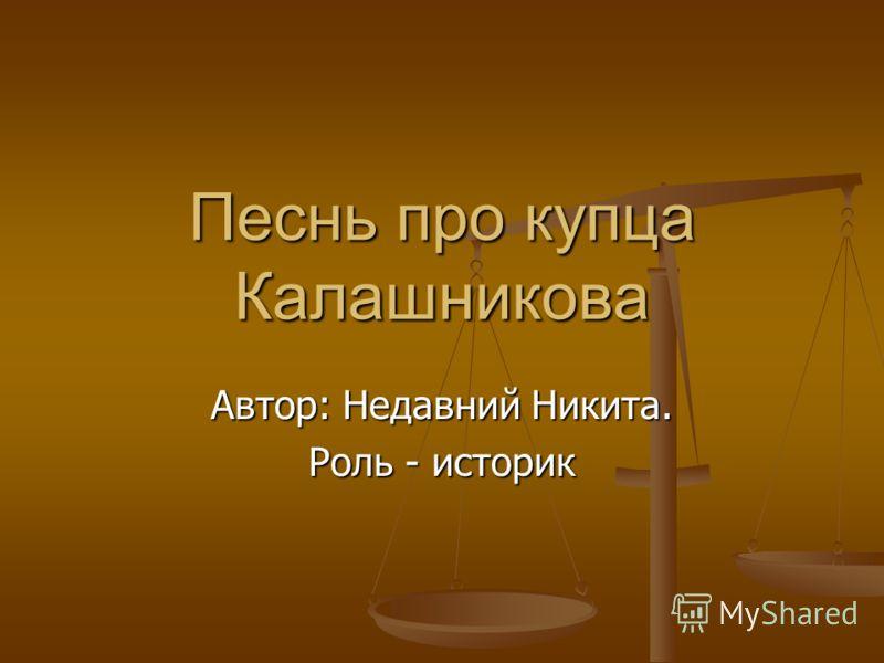 Песнь про купца Калашникова Автор: Недавний Никита. Роль - историк
