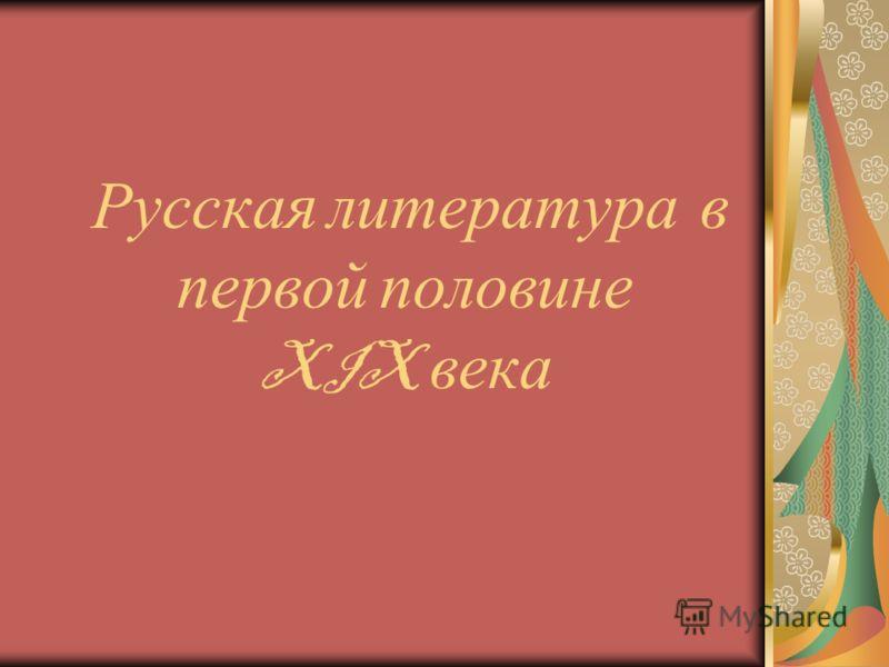 Русская литература в первой половине XIX века