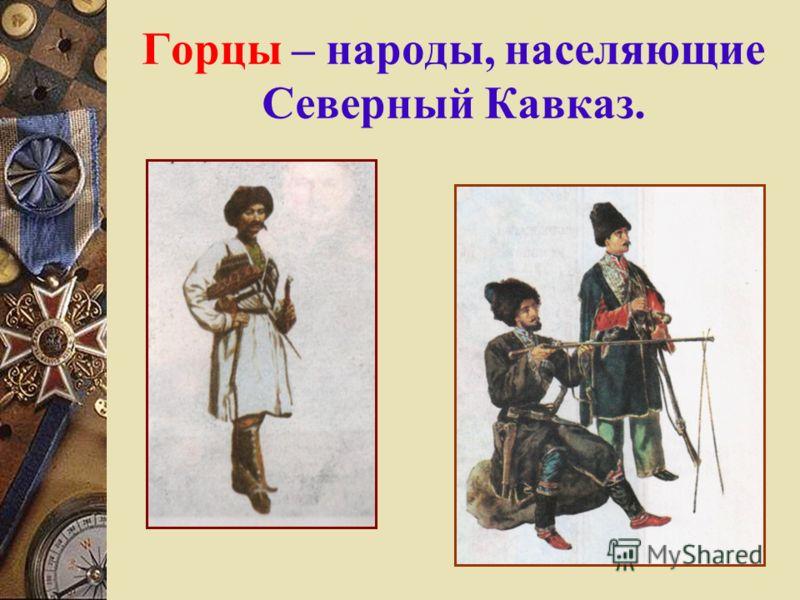 Горцы – народы, населяющие Северный Кавказ.