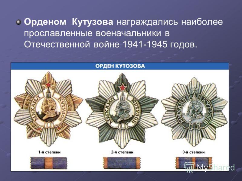 Орденом Кутузова награждались наиболее прославленные военачальники в Отечественной войне 1941-1945 годов.