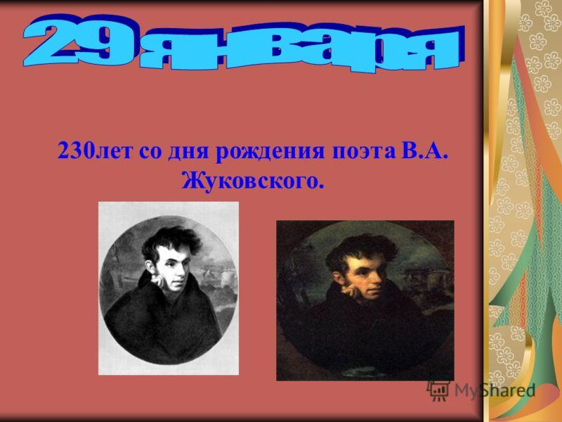 230лет со дня рождения поэта В.А. Жуковского.