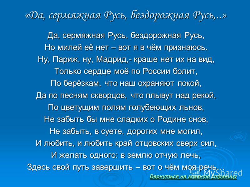 «Бессонница…» Бессонница… Нет без забот и дня, Всю ночь кручусь, как вьюн, попавший в сети, То взрыв в Москве, то в пламени Чечня, То кто-то близкий умер на рассвете. Бессонница… Куда же мы идём? Весь путь наш выстлан бедами и болью, Нам нужен не упа