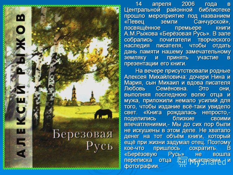 «Несчастен тот человек,- пишет А.М.Рыжов в предисловии к книге,- который не испытывает ностальгической тяги к родным местам, отчему дому, загадочному лесу, причудливой излучине реки, пылающему в закатных лучах солнца округлому озеру, белеющей колокол