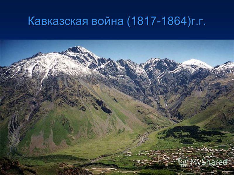 Кавказская война (1817-1864)г.г.