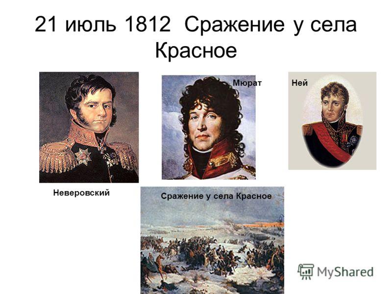 21 июль 1812 Сражение у села Красное НейМюрат Сражение у села Красное Неверовский