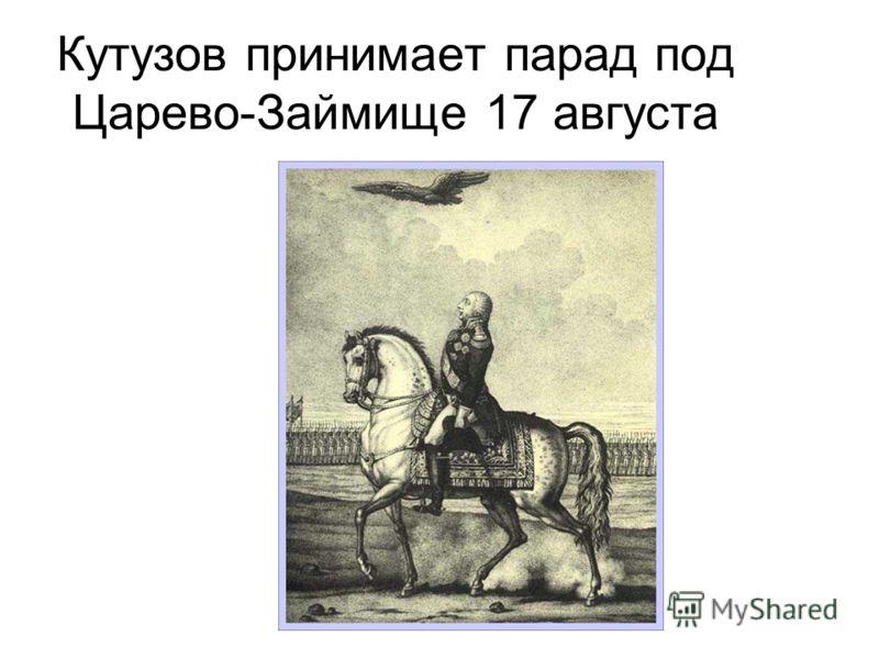 Кутузов принимает парад под Царево-Займище 17 августа