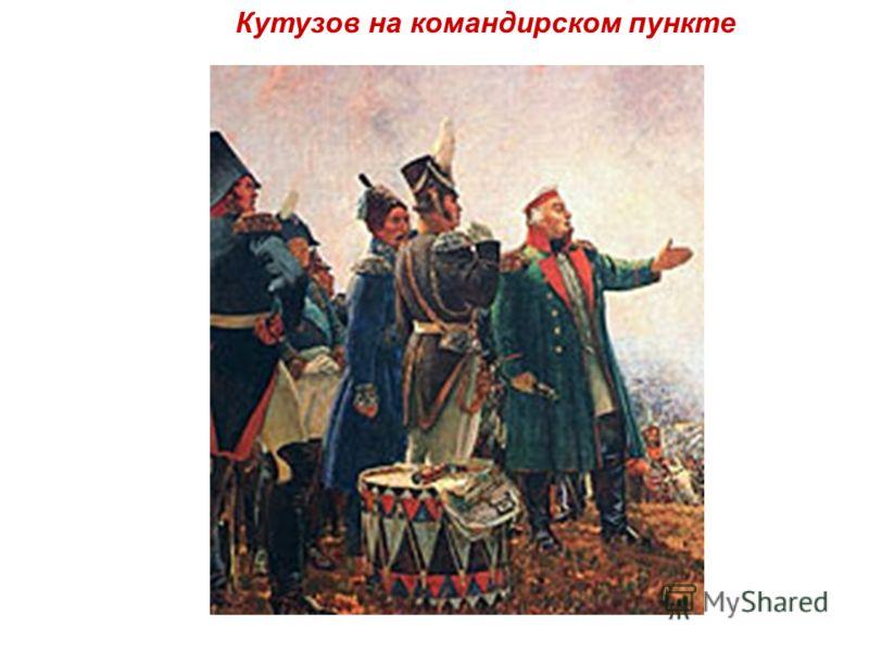 Кутузов на командирском пункте