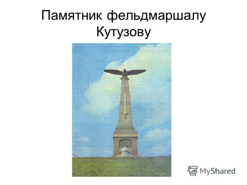 Памятник фельдмаршалу Кутузову