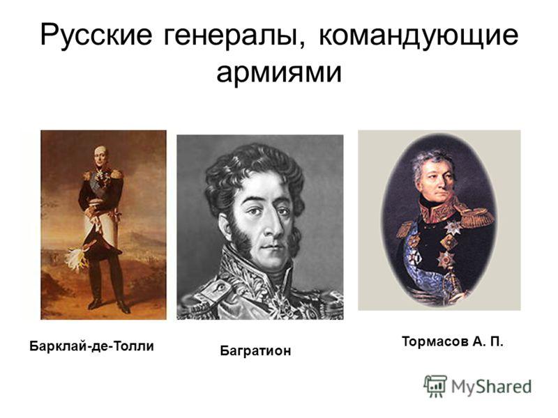 Русские генералы, командующие армиями Барклай-де-Толли Багратион Тормасов А. П.