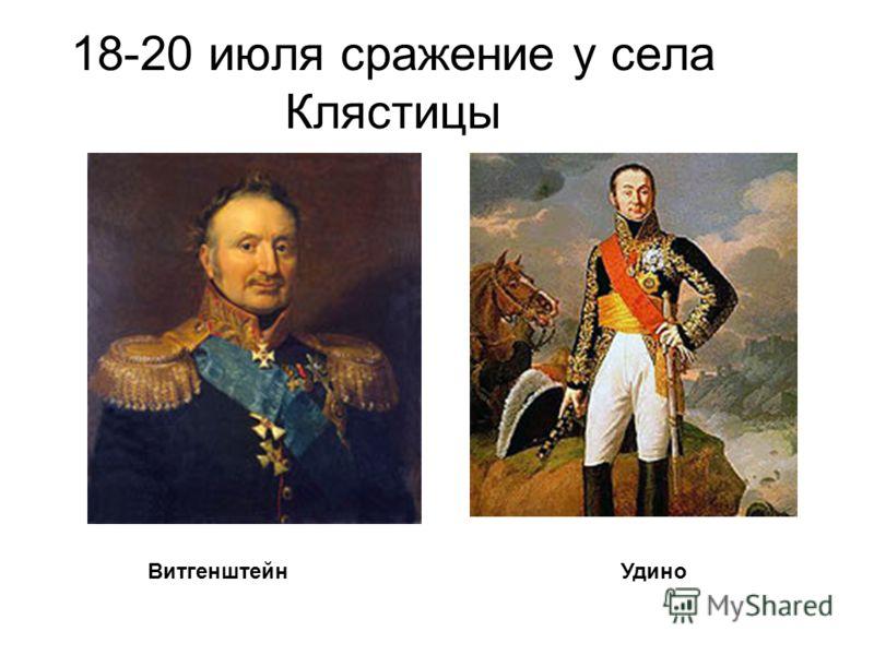 18-20 июля сражение у села Клястицы ВитгенштейнУдино