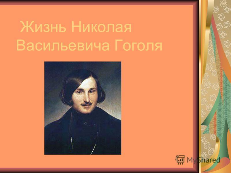 Жизнь Николая Васильевича Гоголя
