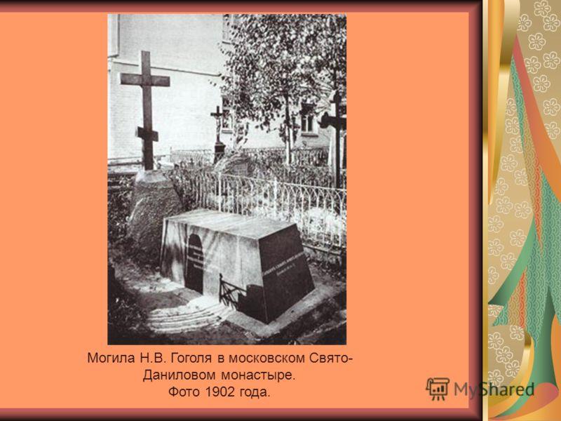 Могила Н.В. Гоголя в московском Свято- Даниловом монастыре. Фото 1902 года.