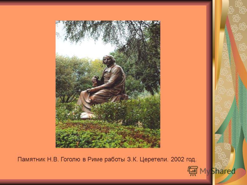 Памятник Н.В. Гоголю в Риме работы З.К. Церетели. 2002 год.