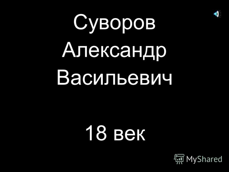 Суворов Александр Васильевич 18 век