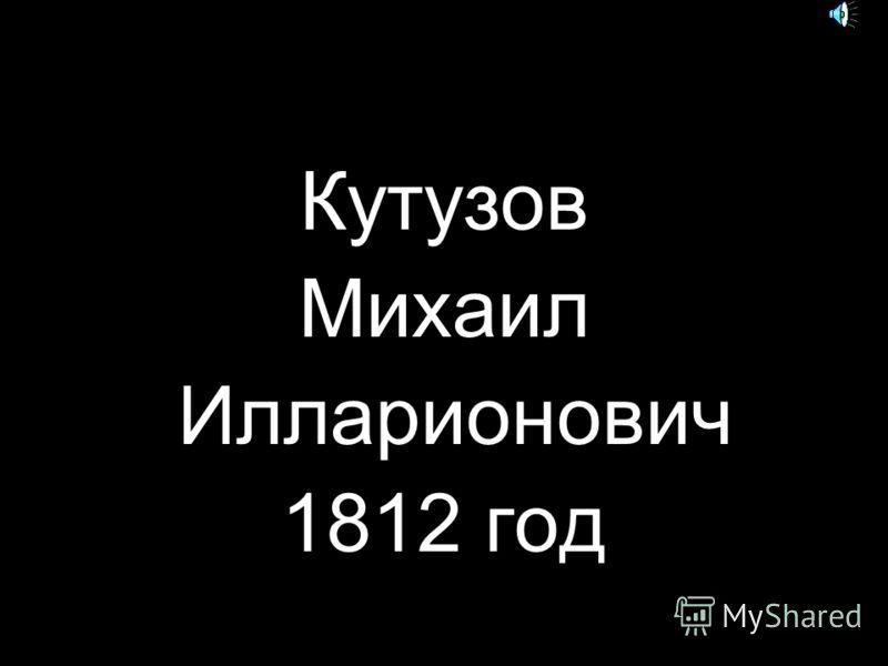 Кутузов Михаил Илларионович 1812 год