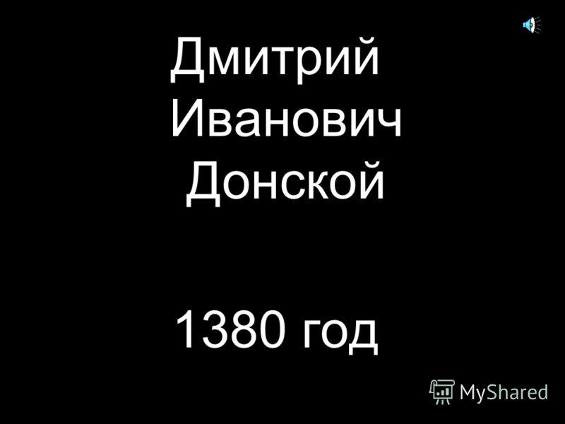 Дмитрий Иванович Донской 1380 год