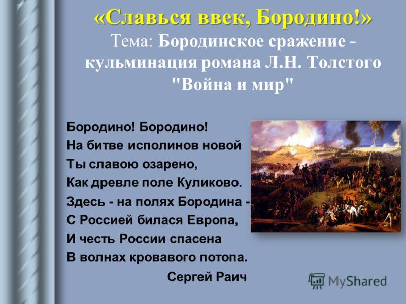 «Славься ввек, Бородино!» «Славься ввек, Бородино!» Тема: Бородинское сражение - кульминация романа Л.Н. Толстого