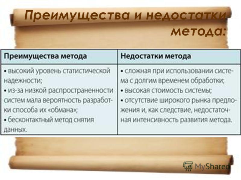 Преимущества и недостатки метода: