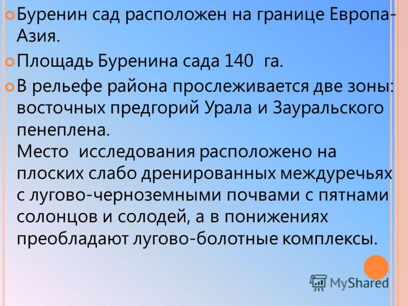 Ф ИЗИКО - ГЕОГРАФИЧЕСКАЯ ХАРАКТЕРИСТИКА