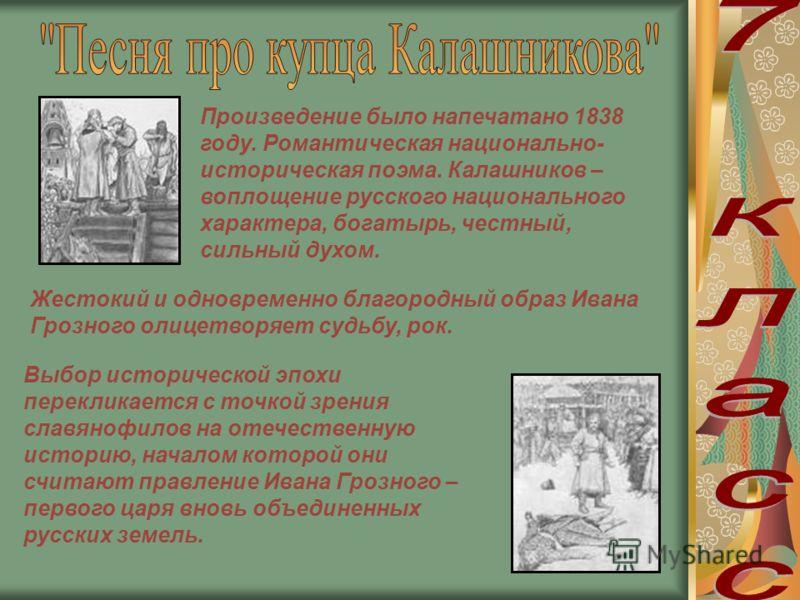 Выбор исторической эпохи перекликается с точкой зрения славянофилов на отечественную историю, началом которой они считают правление Ивана Грозного – первого царя вновь объединенных русских земель. Жестокий и одновременно благородный образ Ивана Грозн
