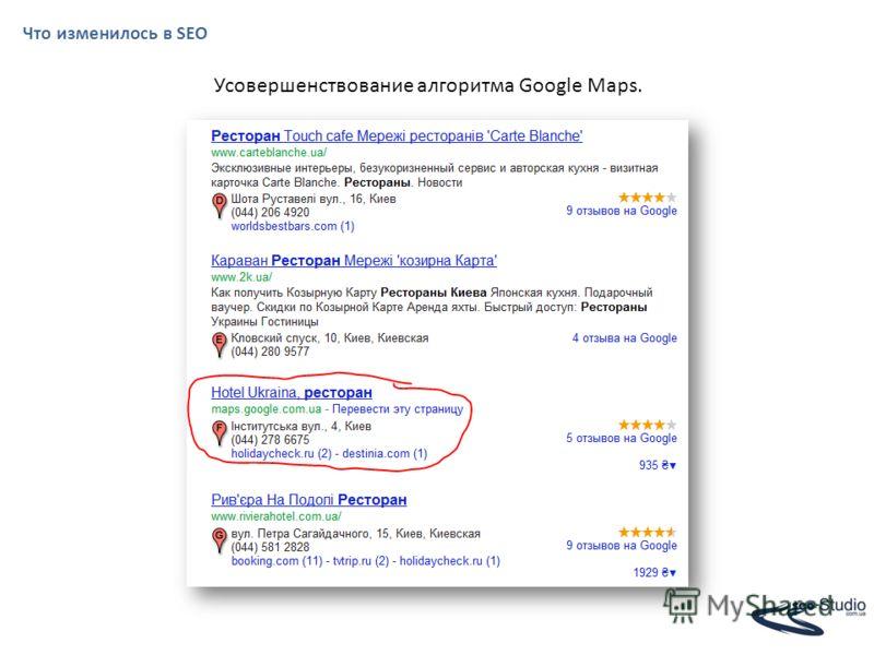 Что изменилось в SEO Усовершенствование алгоритма Google Maps.