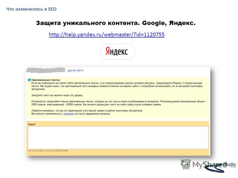 Что изменилось в SEO Защита уникального контента. Google, Яндекс. http://help.yandex.ru/webmaster/?id=1120755