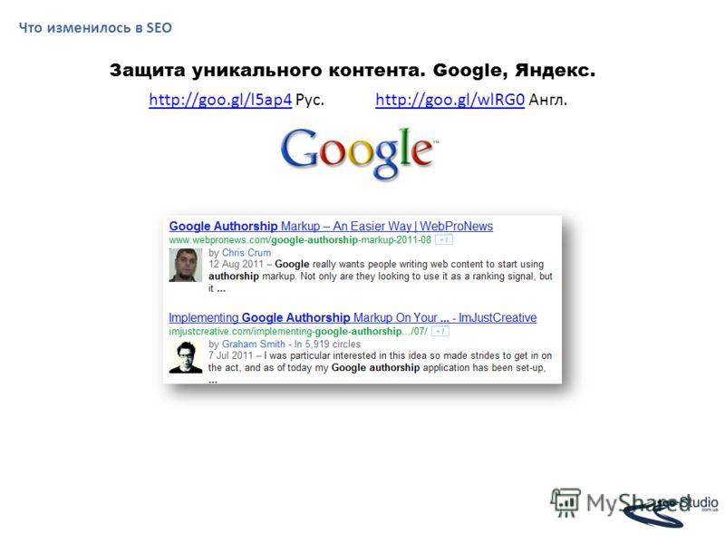 Что изменилось в SEO Защита уникального контента. Google, Яндекс. http://goo.gl/l5ap4http://goo.gl/l5ap4 Рус.http://goo.gl/wlRG0http://goo.gl/wlRG0 Англ.