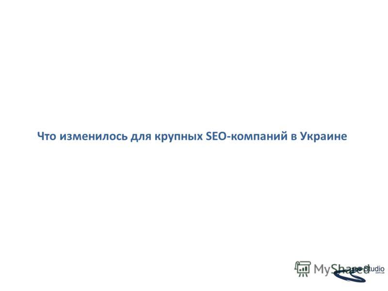 Что изменилось для крупных SEO-компаний в Украине