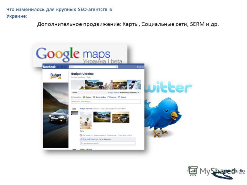 Что изменилось для крупных SEO-агентств в Украине: Дополнительное продвижение: Карты, Социальные сети, SERM и др.