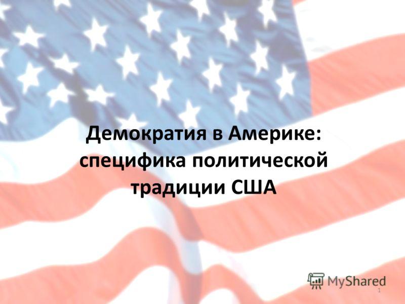 Демократия в Америке: специфика политической традиции США 1