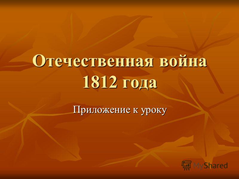 Отечественная война 1812 года Приложение к уроку