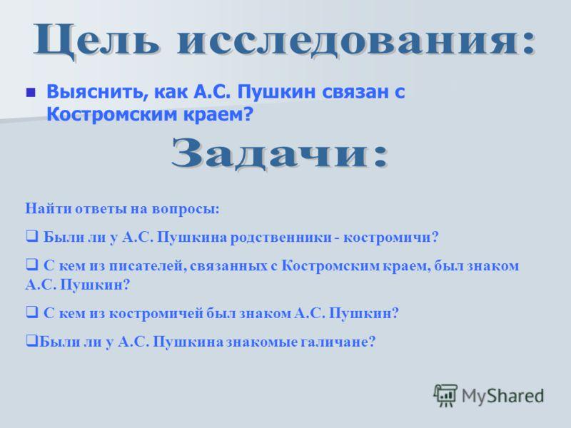 с кем был знаком пушкин из писателей