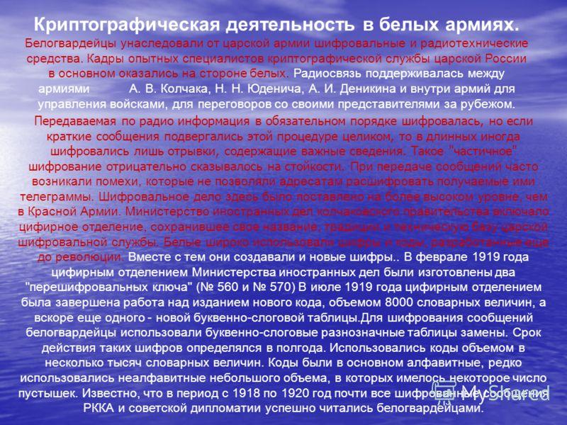 После Октябрьской революции 1917 год необходимость организации новой системы государственного управления потребовала коренной перестройки криптографической службы России, которая в молодой Советской республике создавалась заново. Необходимость органи