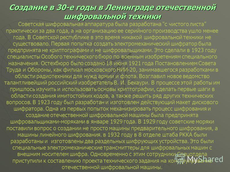 Криптографическая деятельность молодой Советской республики. Применялись шифры дореволюционной России или разработанные ранее подпольные шифры. Специалисты оказались разбросанными по различным полевым штабам Красной Армии, возглавляя в них шифровальн