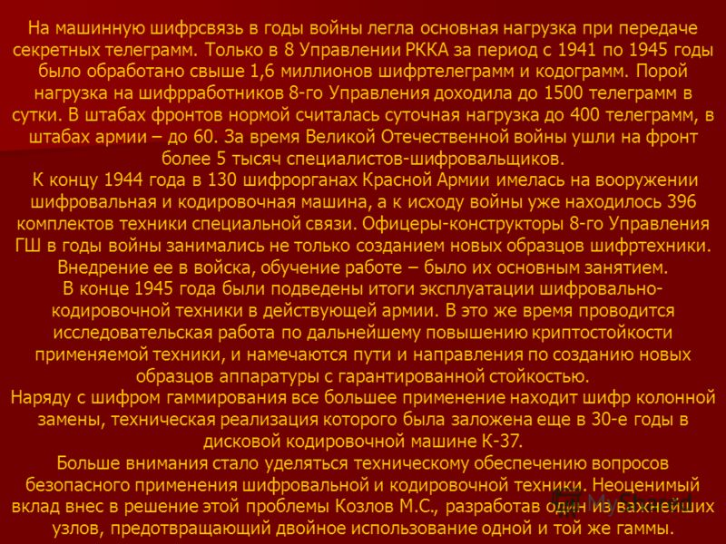 Накануне Курской битвы буквально за сутки до начала сражения наши дешифровальщики вскрыли шифрованный приказ Гитлера о наступлении. С помощью атаки «открытый-шифрованный текст» криптограмма была раскрыта. Она подтвердила информацию из других источник