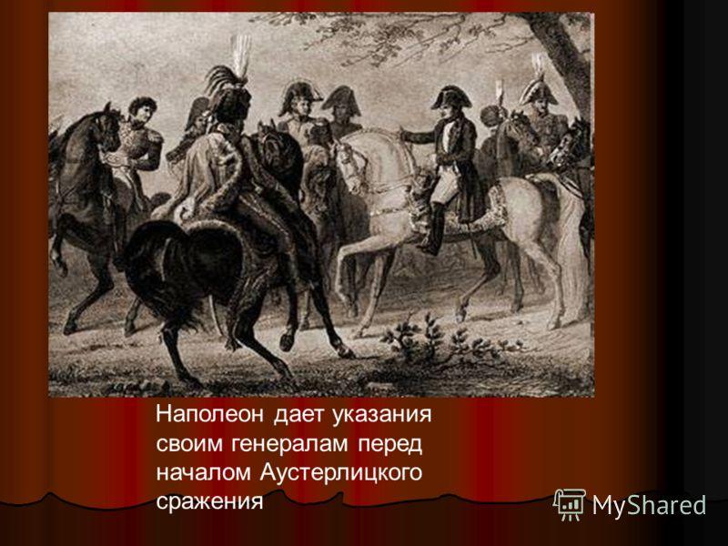 Наполеон дает указания своим генералам перед началом Аустерлицкого сражения