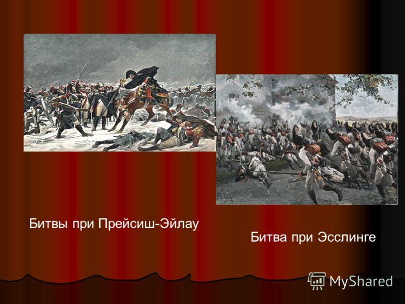 Битвы при Прейсиш-Эйлау Битва при Эсслинге