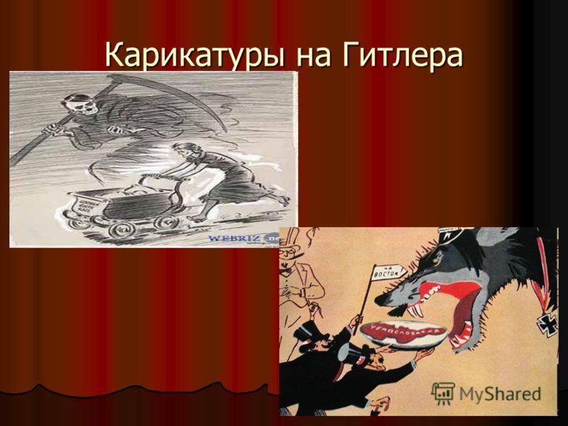 Карикатуры на Гитлера