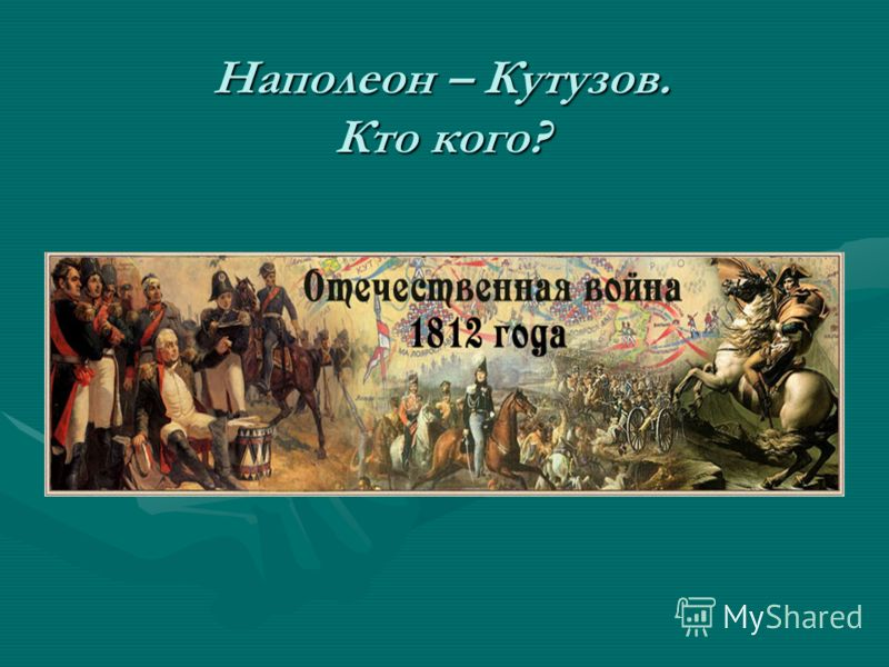 Наполеон – Кутузов. Кто кого?