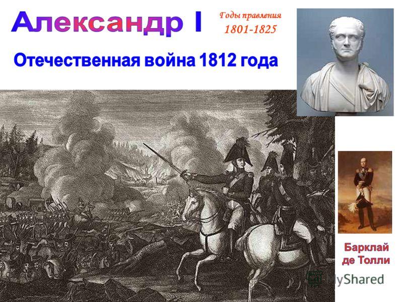 Годы правления 1801-1825