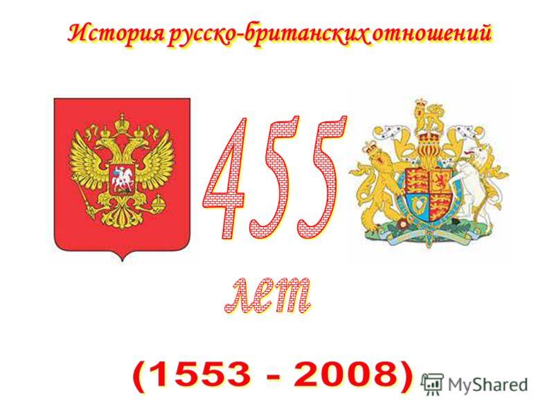 История русско-британских отношений