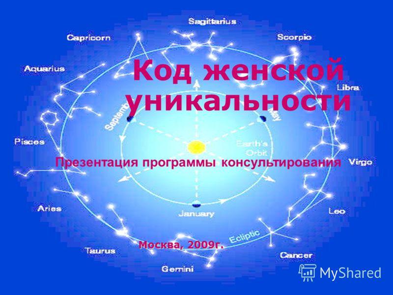 Код женской уникальности Москва, 2009г. Презентация программы консультирования