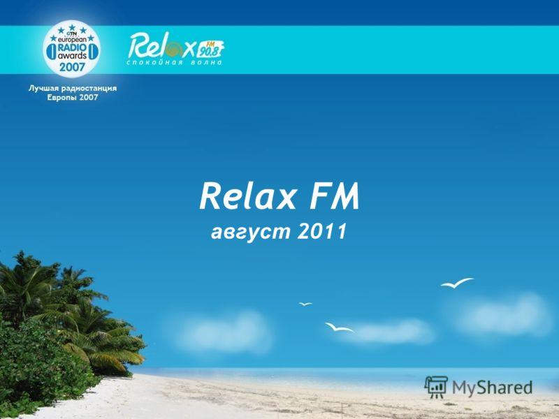 Relax FM август 2011
