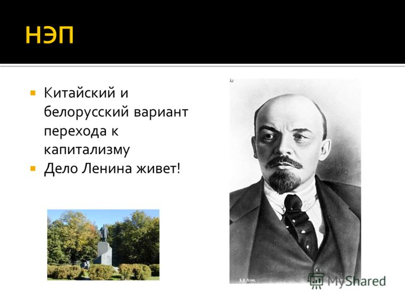 Китайский и белорусский вариант перехода к капитализму Дело Ленина живет!