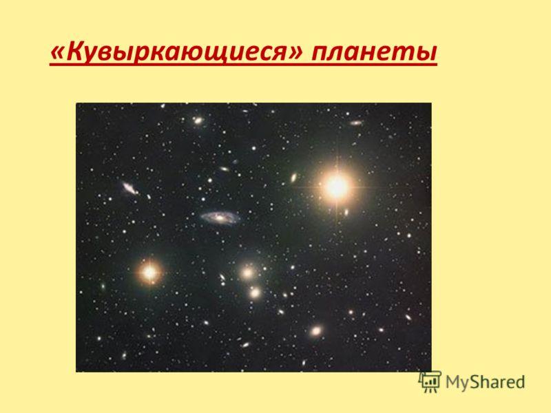 «Кувыркающиеся» планеты