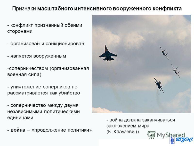 - конфликт признанный обеими сторонами - организован и санкционирован - является вооруженным -соперничеством (организованная военная сила) - уничтожение соперников не рассматривается как убийство - соперничество между двумя независимыми политическими